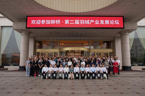 柳桥·第二届羽绒产业发展论坛成功召开